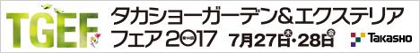 第14回タカショーガーデン&エクステリアフェア2017