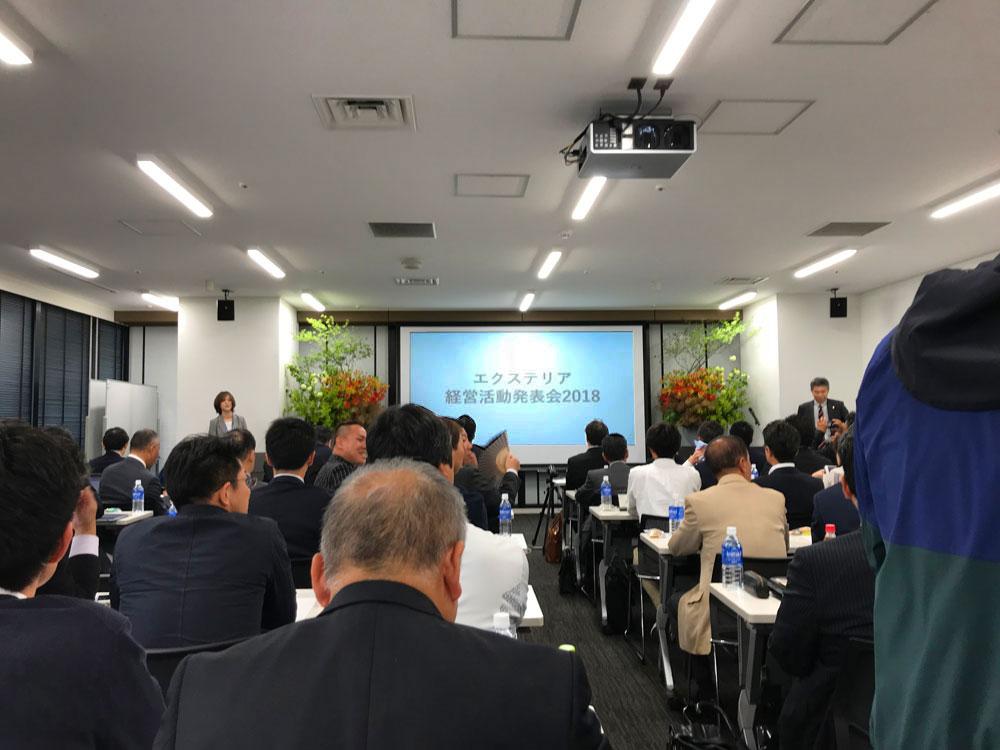 エクステリア経営活動発表会2018