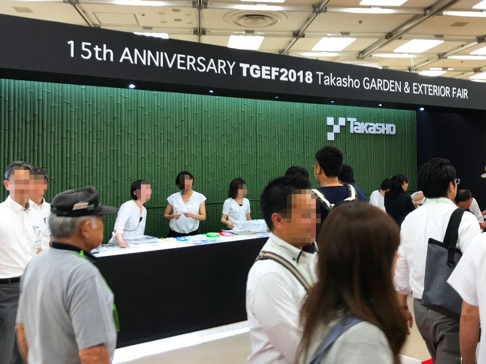タカショーガーデン&エクステリアフェア2018