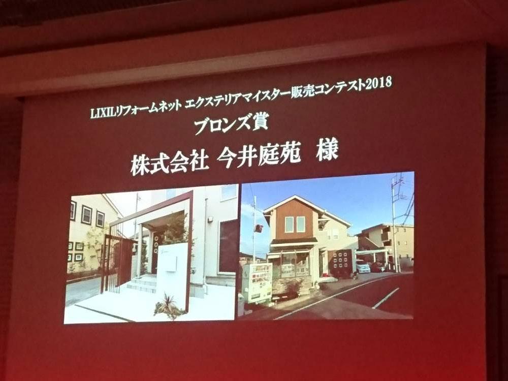 LIXILリフォームネット エクステリアマイスター販売コンテスト2018 ブロンズ賞
