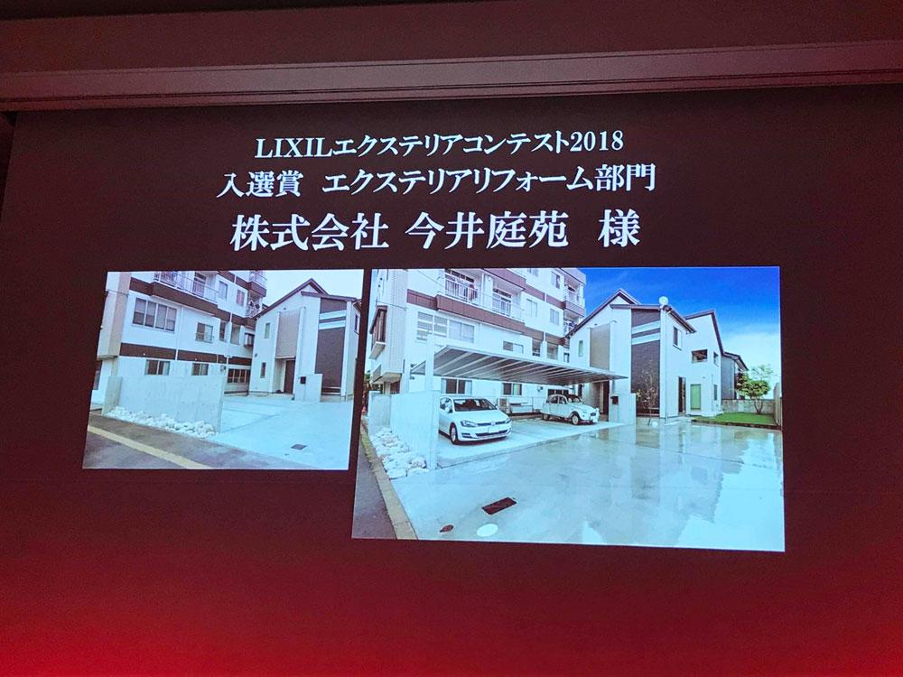 LIXIL エクステリアコンテスト2018 エクステリアリフォーム部門 入選賞