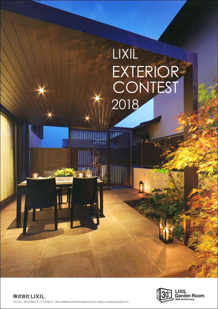 LIXIL エクステリアコンテスト2018 カタログ