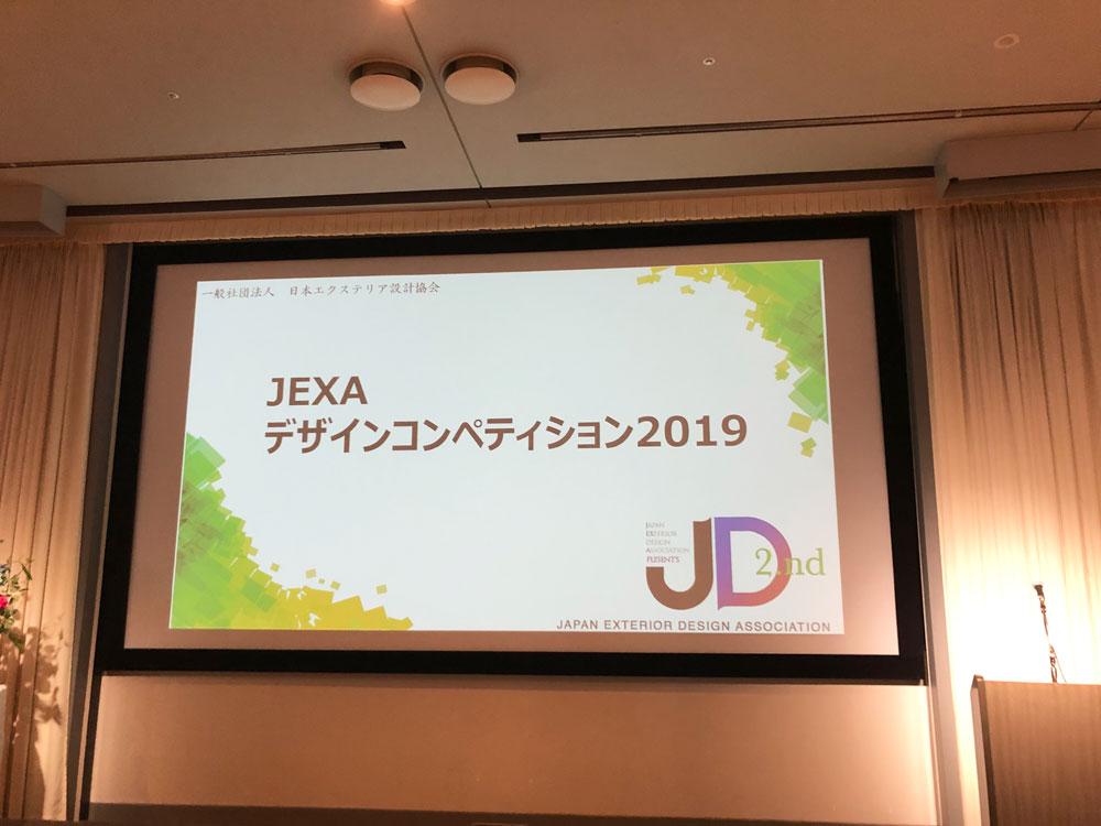 JEXAデザインコンペティション2019