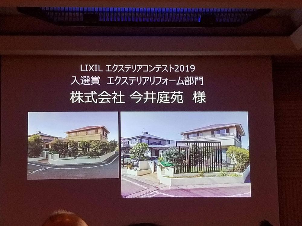 LIXILエクステリアコンテスト2019 表彰式