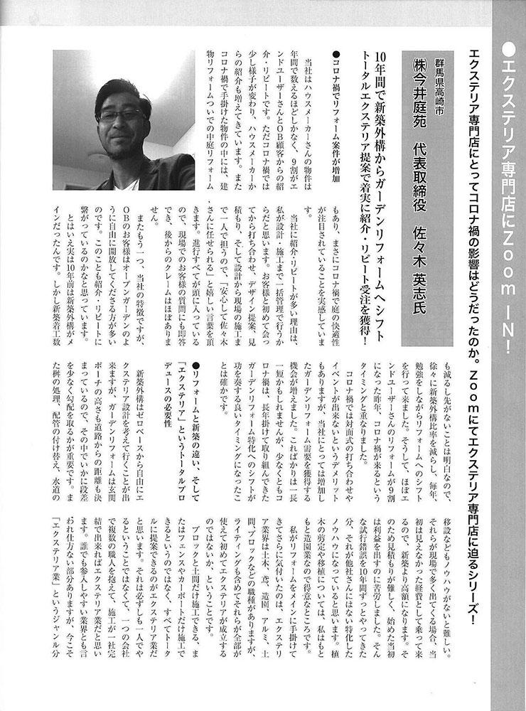 月刊エクステリアワーク2021年5月号P36