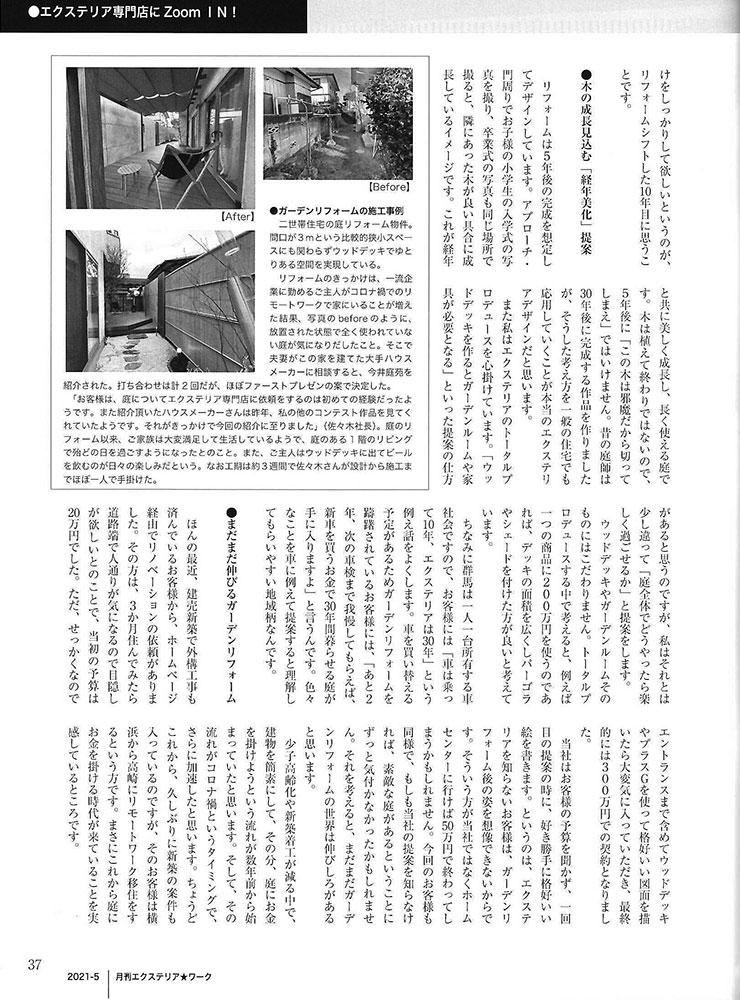 月刊エクステリアワーク2021年5月号P37