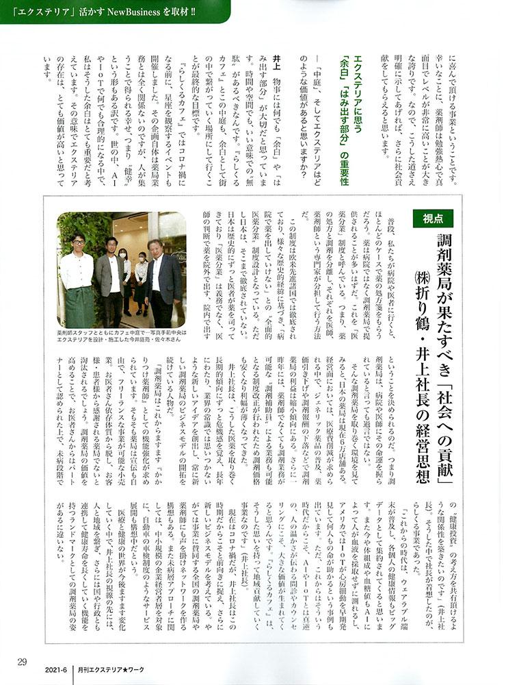月刊エクステリアワーク6月号